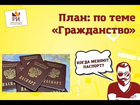 План по сложной теме — «Гражданство РФ»