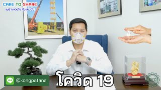 CARE TO SHARE EP.11 โควิด 19