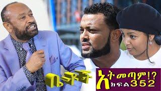 "Betoch   ""አትመጣም!? ""Comedy Ethiopian Series Drama Episode 352"