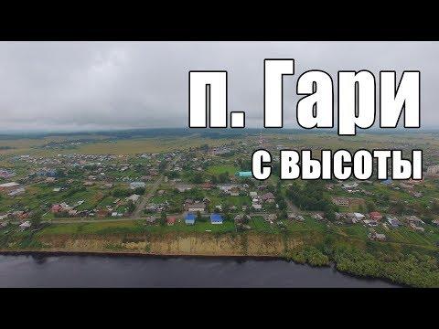 п. Гари с высоты (Свердловская область).