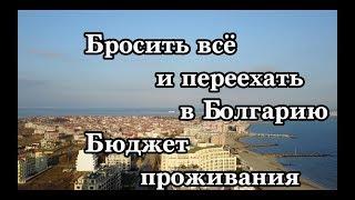 Бросить всё и переехать в Болгарию. Бюджет проживания. Вид на жительство