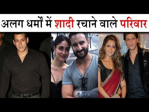 बॉलीवुड के वो सुपरस्टार परिवार जिन्होंने अलग धर्म में रचाई शादियां। Salman Shahrukh Saif Hrithik