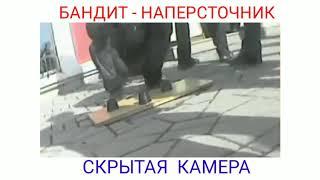 Бандит-наперсточник. Скрытая камера, Москва, 1992