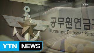 나라 빚 절반이 공무원·군인연금 지급 때문 / YTN (Yes! Top News)