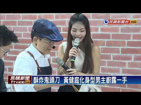 台東縣府成立農產公司 黃健庭化身型男主廚