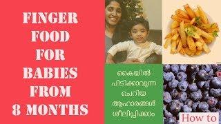 Finger Foods For Babies From 8 Months - അറിയേണ്ടതെല്ലാം