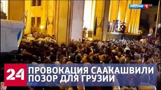 """Антироссийская истерия: """"тройной ответ"""" для Грузии на выходку телеведущего - Россия 24"""