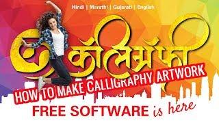 Hindi Calligraphy Design Software & IndiaFont v1 free