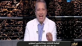 آخر النهار | تعليق تامر أمين على نتيجة التصويت على الاستفتاء على التعديلات الدستورية