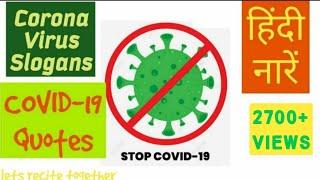 Corona Slogan in Hindi| COVID-19 Safety Awareness Slogan| Coronavirus Slogans| कोरोना स्लोगन| Quotes - Download this Video in MP3, M4A, WEBM, MP4, 3GP