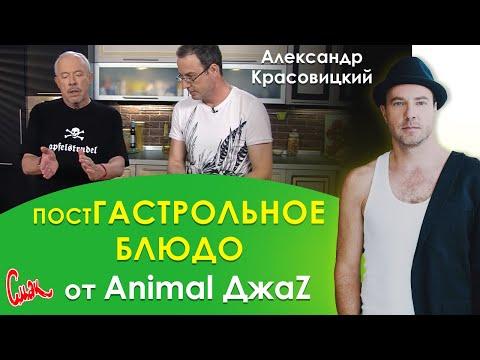 Фронтмен Animal ДжаZ Александр Красовицкий. Готовим постГастрольное блюдо. СМАК Андрея Макаревича