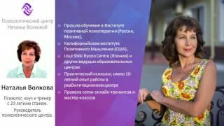 Наталья Волкова.  Развитие интуиции