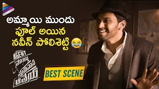 Agent Sai Srinivasa Athreya Best Comedy Scene 4K | Naveen Polishetty | 2019 Latest Telugu Movies