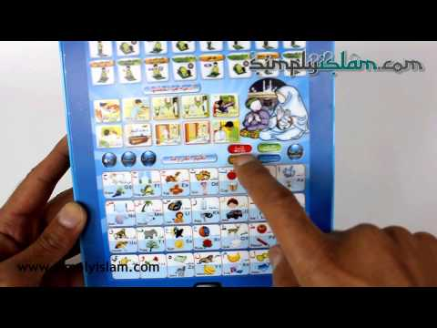 Ipad Learning Holy Quran Machine