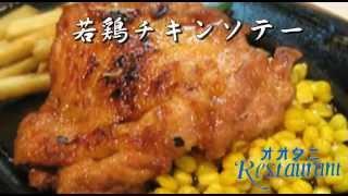 レストランオオタニ1965年創業老舗レストラン板橋区熊野町大山