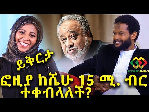 የሴት ልጅ ክብር! የፎዚያ ምስጋናና ይቅርታ! የተወሩ ነገሮችን አጠራች! በአዲስ ነገር መጥቻለሁ! Ethiopia | EthioInfo.