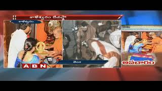 కాళేశ్వరం దేవస్థానంలో అపవిత్రం | Kaleshwaram Goddess Durga saree stealed by Temple Employee | Kholo.pk