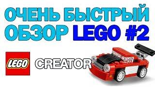 ОЧЕНЬ БЫСТРЫЙ ОБЗОР ЛЕГО #2 - Creator 31055
