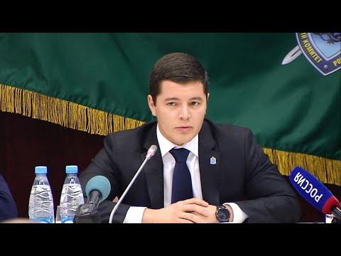 Участие губернатора Дмитрия Артюхова в заседании коллегии следственного управления СК России по ЯНАО