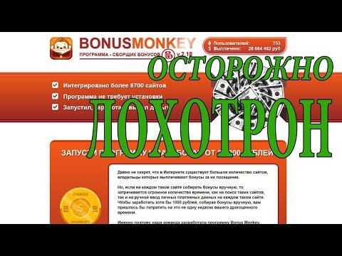 Программа Сборщик бонусов BonusMonkey - ЭТО МОШЕННИКИ!