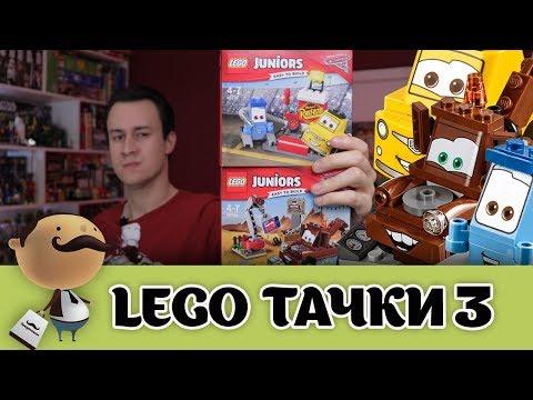 LEGO Тачки 3 - Мэтр, Луиджи и Гвидо