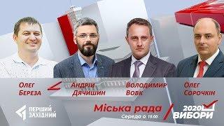 Проблема з місцями для паркування у Львові | Чому люди йдуть в депутати? | Чим живуть потенційні кандидати