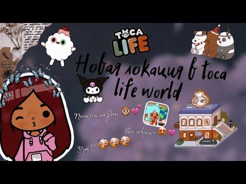 Новая локация в toca life world 🙊💕😱 /// полный обзор /// тока бока /// toca boca /// Secret Toca