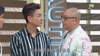 《美女廚房》吳卓羲騷英文、黃宗澤住搞笑出場