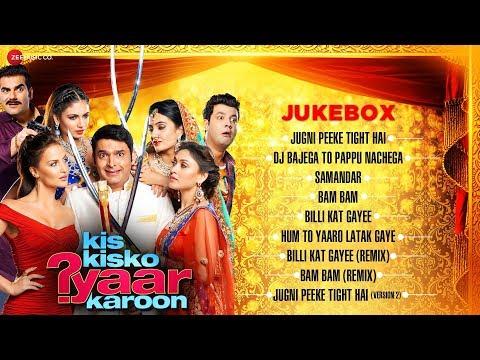 Kis Kisko Pyaar Karoon Audio Jukebox - Kapil Sharma, Arbaaz, Eli, Manjari, Simran, Sai & Varun