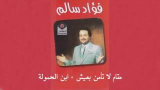 تحميل و مشاهدة Ebn Alhmola فؤاد سالم - مقام لا تأمن بعيش و أغنية ابن الحمولة MP3