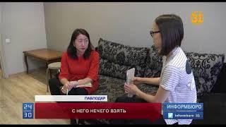 В Павлодаре жертвы мошенника не могут вернуть свои деньги