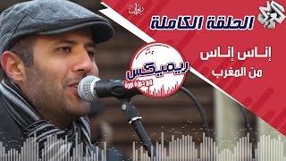 ريمكيس مع حمزة نمرة | إناس إناس (الحلقة كاملة) - للراحل محمد رويشة من المغرب Remix