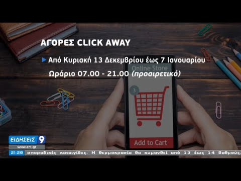 Τι είναι και πώς λειτουργεί το Click Away που τίθεται σε ισχύ από την Κυριακή | 12/12/2020 | ΕΡΤ