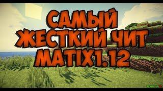 САМЫЙ НОВЫЙ ЧИТ НА МАЙНКРАФТ 1.12  MATIX 1.12 САМЫЙ ЛУЧШИЙ ЧИТ
