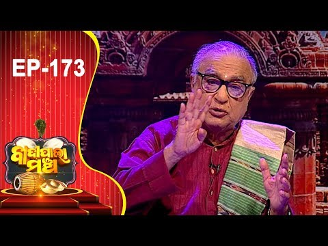 Badi Pala Mancha Ep 173 | ଗୋଧନ ହରଣ Part 1 | Godhana Harana Part 1