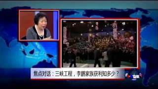 焦点对话:三峡工程,李鹏家族获利知多少?