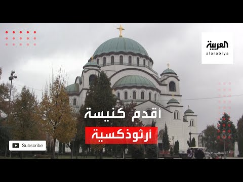 العرب اليوم - شاهد: الانتهاء من ترميم أكبر كنيسة أرثوذكسية بعد 86 عامًا