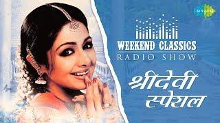 Weekend Classic Radio Show | Sridevi Special | Naino Men Sapna | Taki Oh Taki | Lagi Aaj Sawan Ki