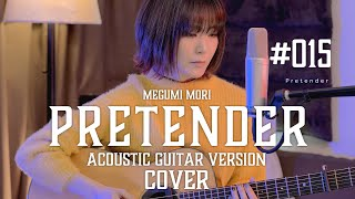Pretender  Official髭男dism  森恵ギター弾き語り(COVER)〔#015〕