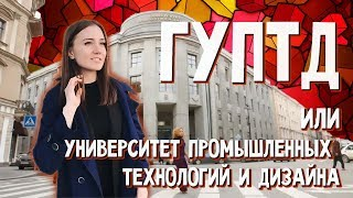 СПбГУПТД. Вперёд за высшим! 19 выпуск