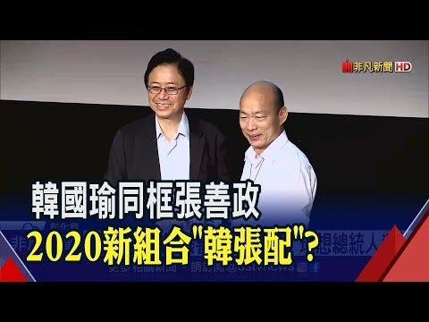 2020新選擇推韓張配 張善政誇韓國瑜是理想總統人選∣非凡新聞∣20190519
