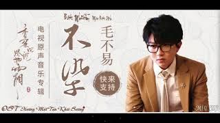 [Vietsub] Bất Nhiễm - Mao Bất Dịch ~ OST Hương Mật Tựa Khói Sương