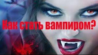 Вампиры в реальной жизни существуют!