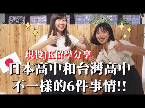 台灣人到日本高中留學的心得