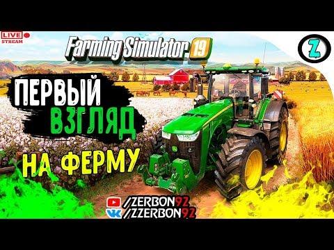 🔴СТРИМ - Farming Simulator 19 │Первый Взгляд На ФЕРМУ│