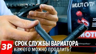 Как предотвратить поломку вариатора
