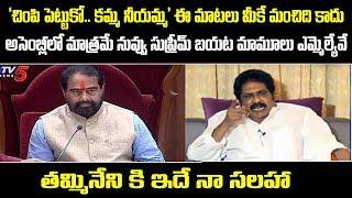 Sabbam Hari Advice to AP Speaker Thammineni Seetharam | YCP Govt | TV5 News Special