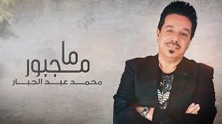 محمد عبد الجبار - ما مجبور (حصرياً) |2019| Mohammad Abd Aljabar - Ma Majbor تحميل MP3