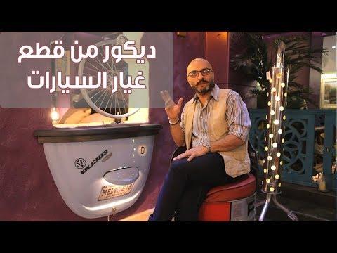 مصري يبتكر ديكورات منزلية من قطع غيار السيارات القديمة
