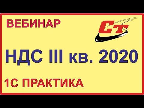 НДС.  Сдаем декларацию за 3 квартал 2020 года.